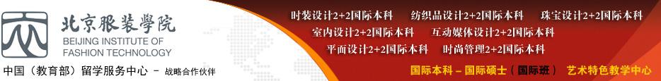 北京服装学院留学预科班