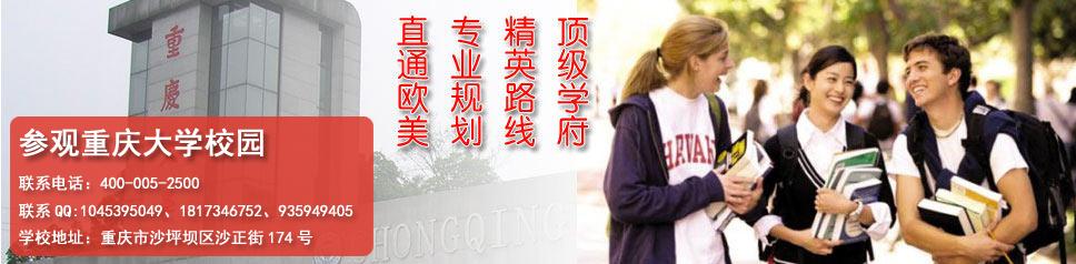 重庆大学留学预科国际交流学院