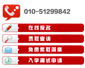 中国传媒大学咨询热线