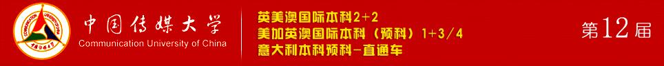 中国传媒大学留学预科