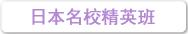 上海交通大学日本名校精英班