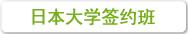 上海交通大学日本大学签约班