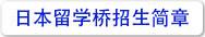 日本留学桥招生简章