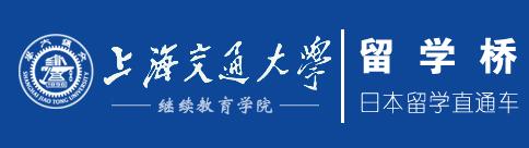 上海交通大学日本留学直通车