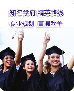 上海交通大学国际课程班