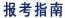 上海交通大学留学桥本科课程
