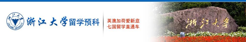 浙江大学留学预科
