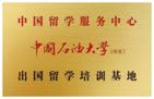 中国石油大学项目优势1.png