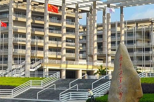 广东工业大学.png