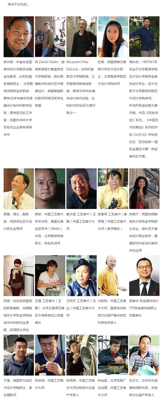 北京服装学院国际班珠宝设计专业教师.png