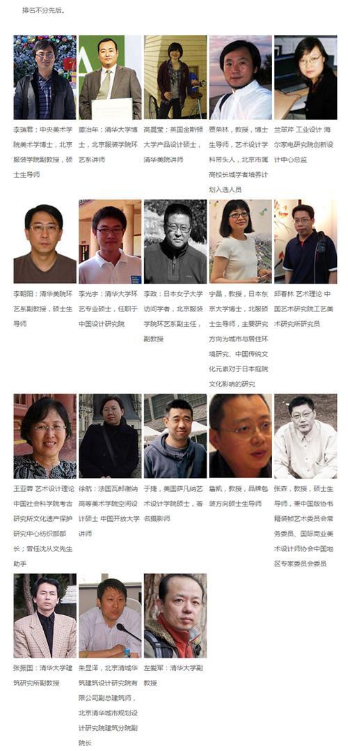 北京服装学院国际班室内设计专业教师.png