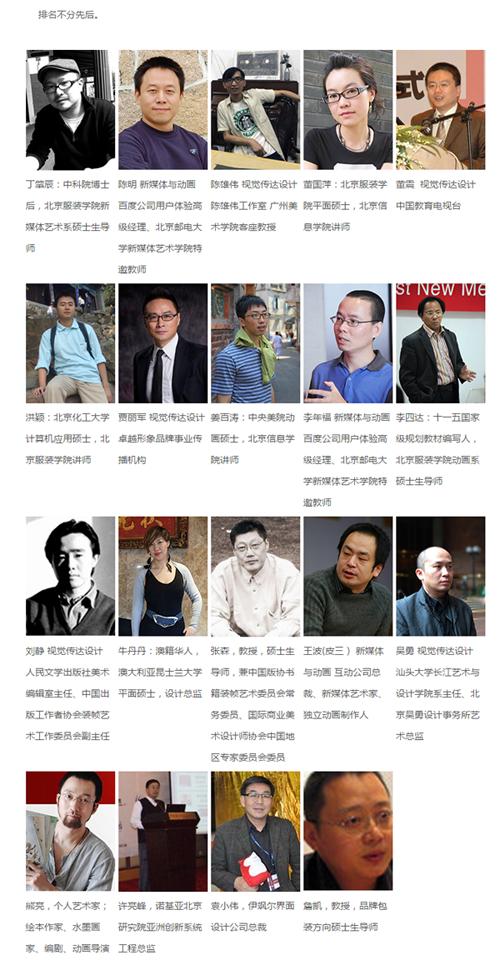 北京服装学院国际班媒体设计专业教师.png
