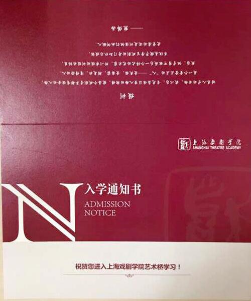 上海戏剧学院艺术桥入学通知书全部.jpg