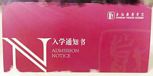 上海戏剧学院艺术桥入学通知书正面.jpg