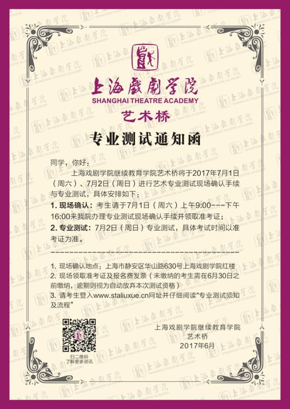 上戏艺术桥专业测试通知函.jpg