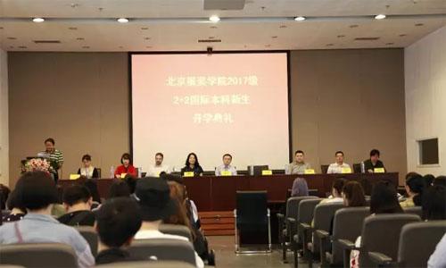 北京服装学院2017级2+2国际本科新生开学典礼1.jpg