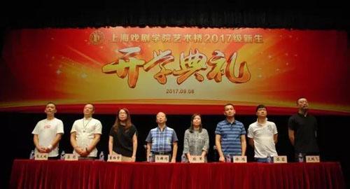 上海戏剧学院艺术桥2017级新生开学典礼1.jpg