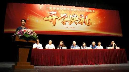 上海戏剧学院艺术桥2017级新生开学典礼5.jpg