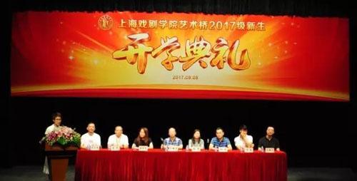上海戏剧学院艺术桥2017级新生开学典礼6.jpg