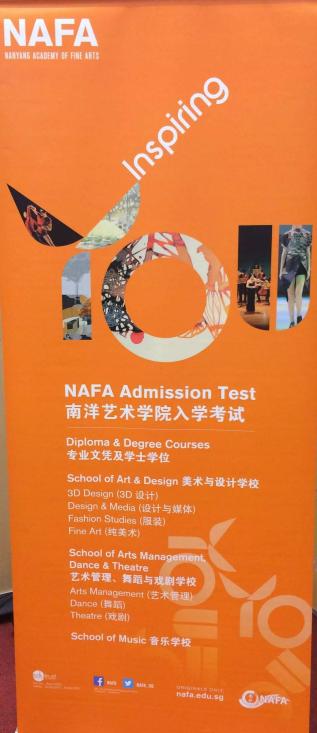 新加坡南洋艺术学院2019届第一次入学考试.png