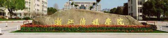 浙江传媒学院华策电影学院5.png